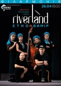 RiverLand «Етно вимір»