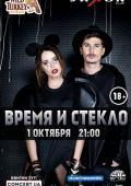 Концерт «Время и Стекло» в «Saxon»