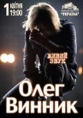 Концерт «Олег Винник» в «Дворец Украина»