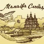 Музей «Мамаєва Слобода»