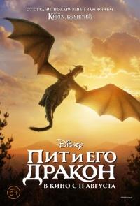 Фильм Пит и его дракон