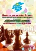 Шахматы для детей от 5-ти лет в семейном клубе Shalom baby