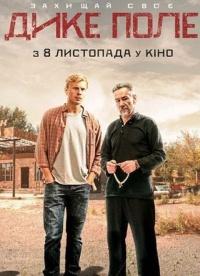 Фильм Дикое поле