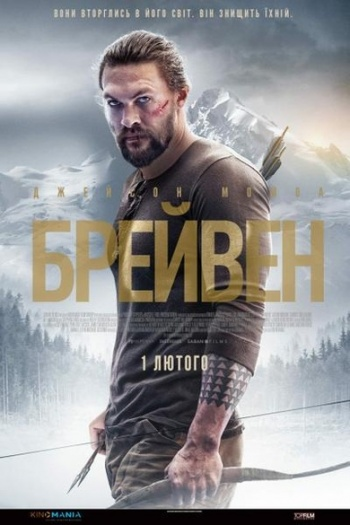 Фильм Брейвен