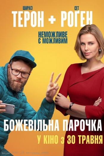 Фільм Сумасшедшая парочка