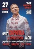 Олег Скрипка та оркестр НАОНІ @ Театр оперы и балета