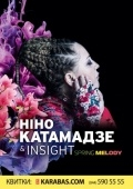 Нино Катамадзе and Insight. Spring melody