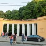 Центральный парк им. Т.Г.Шевченка