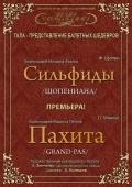 Шопеніана & Пахіта (Grand - pas) в «Оперному театрі»