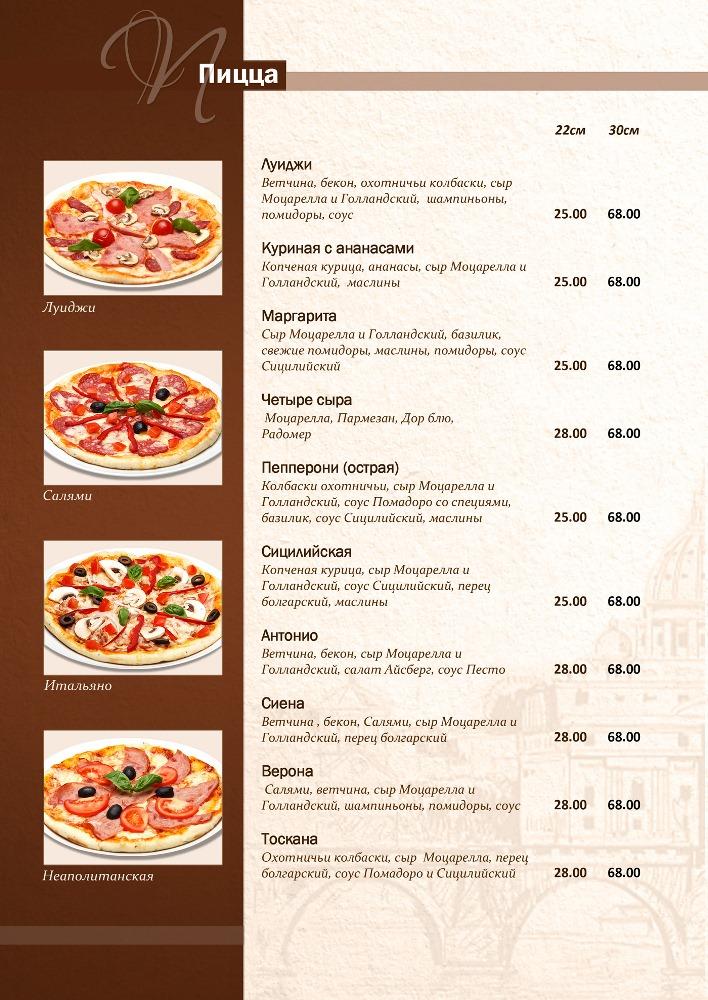 Пиццерия «Пармезан»