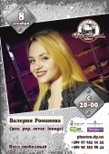Валерия Романова @ Гриль-бар «Фаэтон»