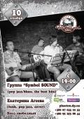 Группа «Symbol SOUND» и Екатерина Агеева @ Гриль-бар «Фаэтон»