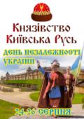 Фестиваль «День Независимости» в Парке Киевская Русь
