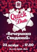 Вечеринка мини-свиданий - Quick Date