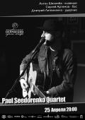 Paul Seedorenko Quartet  «Неизвестный Петровский»