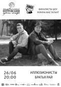 Вечер фокусов от братьев Рай @ Арт-кафе «Неизвестный Петровский»