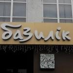 Кафе-ресторан «Базилік»