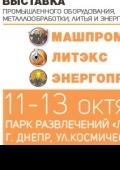 Международная выставка специализированная выставка