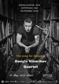 Intercity Quartet «Неизвестный Петровский»