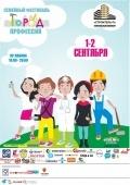 Семейный фестиваль «Город профессий» @ ПР «Лавина»