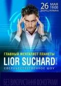 Lior Suchard в Национальном дворце искусств «Украина»