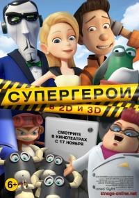 Фільм Супергерои