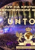 Чернівці їдуть на Untold Festival 2017! @ Туроператор «Queen`s Travel»