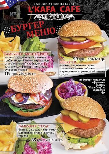 Новое бургер-меню в «L`Kafa cafe»