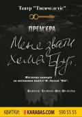 Спектакль «Меня зовут Хома Брут» в Национальном дворце искусств «Украина»