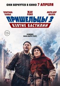 Фильм Пришельцы 3: Взятие Бастилии