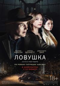 Фильм Ловушка