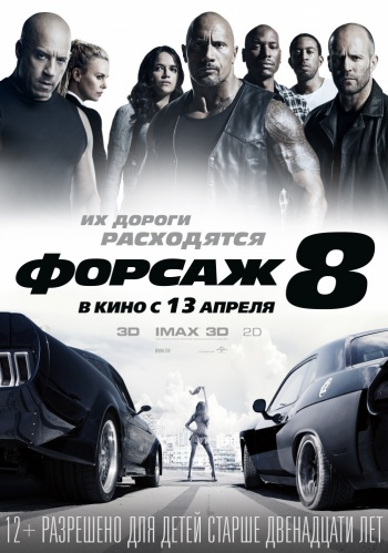 Фильм Форсаж 8