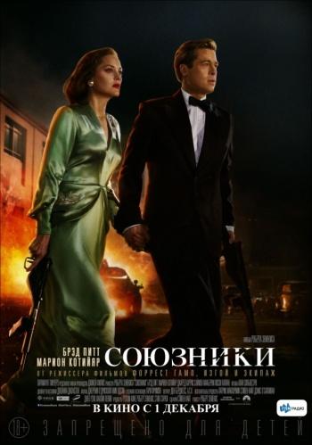 Фільм Союзники
