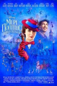 Фильм Мэри Поппинс возвращается