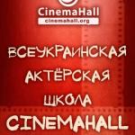 Всеукраинская актерская школа «CinemaHall»