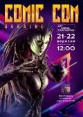 Фестиваль «Comic Con Ukraine»