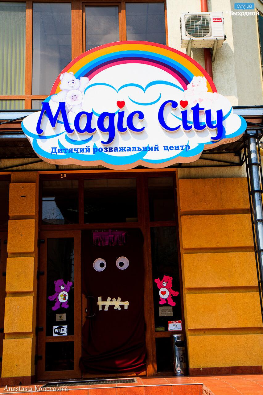 ДЕНЬ НАРОДЖЕННЯ ДРЦ «Magic City». НАМ 3 РОКИ! MONSTER PARTY