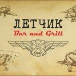 Bar and Grill «Летчик»