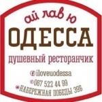 Ресторан «I Love U Odessa»