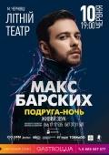 [10 червня] Макс Барських @ Літній театр