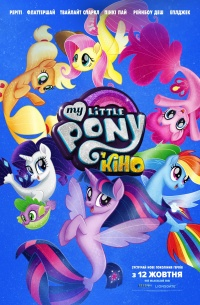 Фильм My Little Pony