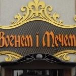 Ресторан «Вогнем і мечем»