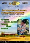 Благотворительный концерт @ Рыба Андрей