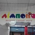 Дитячий розважальний комплекс «Лімпопо»