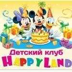 Детский клуб «Happy Land»