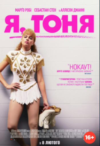 Фильм Я, Тоня