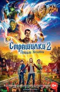 Фильм Страшилки 2: Призраки Хэллоуина