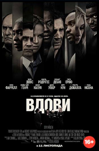 Фильм Вдовы
