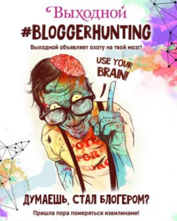 Конкурс «BloggerHunting». Выходной разыскивает таланты.