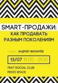 «Smart - Продажи» в «Frat social club»